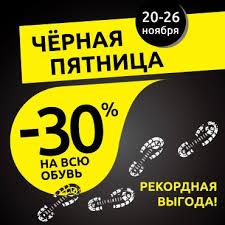 Черная пятница – 30% на всю обувь!