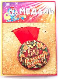 """<b>Медаль</b> сувенирная <b>Эврика</b> """"<b>Золотая</b> свадьба 50 лет"""" — купить в ..."""