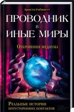 Эзотерика | Books.Ru — Книги России