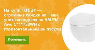 Купить Чаша унитаза подвесная <b>AM</b>.<b>PM</b> Awe C111738WH с ...