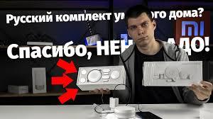 🤬 ГЛОБАЛЬНЫЙ комплект умного дома <b>Xiaomi</b> или РУССКИЙ ...