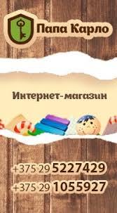 PAPA-<b>KARLO</b>.BY - магазин <b>деревянных игрушек</b> | ВКонтакте
