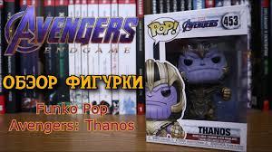 <b>Фигурка Funko Pop</b> | <b>Avengers</b> Endgame: Thanos | Мстители ...