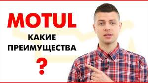 <b>Масла Motul</b>. Какие преимущества? - YouTube