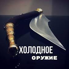 Холодное оружие - Posts | Facebook