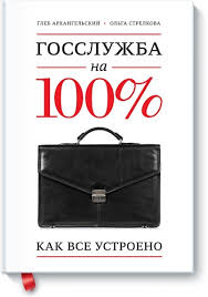 """Книга """"<b>Госслужба на 100</b>%"""" – купить книгу с быстрой доставкой в ..."""