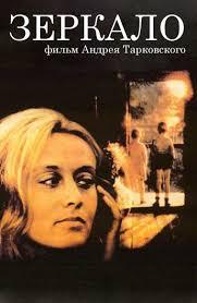Фильм <b>Зеркало</b> (1974) <b>смотреть</b> онлайн бесплатно в хорошем ...
