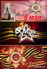 Клипарт png к 9 мая - photoshablon ru