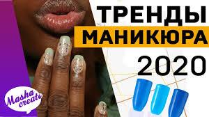 Модный МАНИКЮР 2020. Тенденции маникюра ВЕСНА-ЛЕТО ...