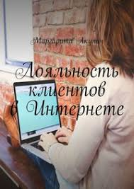 <b>Маргарита Акулич</b>, Лояльность клиентов в Интернете ...