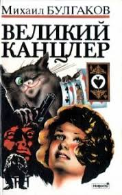 "Книга ""<b>Великий</b> канцлер"" - <b>Булгаков Михаил Афанасьевич</b> ..."