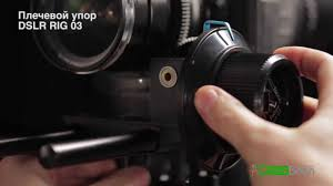 Плечевой упор <b>GreenBean</b> DSLR RIG <b>03</b> - YouTube