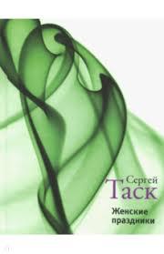 """Книга: """"<b>Женские</b> праздники"""" - <b>Сергей Таск</b>. Купить книгу, читать ..."""