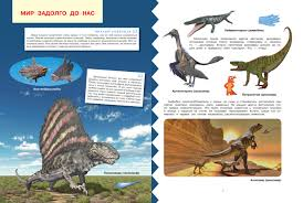 Динозавры и другие доисторические животные. <b>Моя</b> первая ...