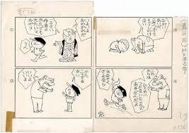 「朝日新聞「フクちゃん」」の画像検索結果