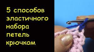 5 СПОСОБОВ ЭЛАСТИЧНОГО <b>НАБОРА</b> петель Вязание крючком ...