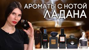 АРОМАТЫ С НОТОЙ ЛАДАНА ПОДБОРКА ПАРФЮМА С ...