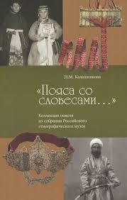 Книги, автор: <b>Калашникова Н</b>. | Интернет-магазин русских книг ...