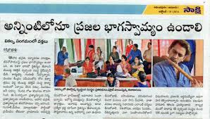 society culture and peace books reports newsletters vikalp press reports in telugu on the first vikalp sangam which was hosted by timbaktu collective between 17 19th of 2014 andhrajyoti eenadu