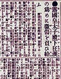 「1891年 - 大津事件。」の画像検索結果