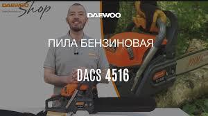 Бензопила <b>Daewoo</b> DACS 4516 – обзор, работа, лайфхаки ...