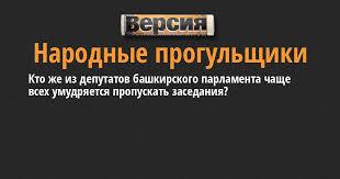 Кто же из депутатов <b>башкирского</b> парламента чаще всех ...