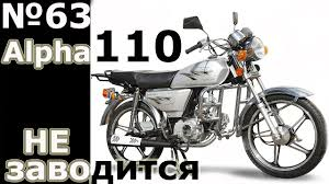 Мопед Альфа 110  не заводится - YouTube