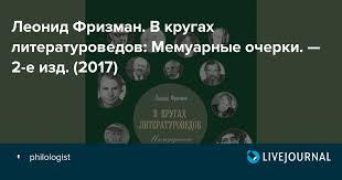 Леонид <b>Фризман</b>. В <b>кругах</b> литературоведов: Мемуарные очерки ...