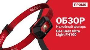 Налобный <b>фонарь Xiaomi Bee</b> Best Ultra Light FH100 - Промо ...