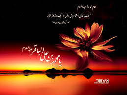 Image result for ‫شهادت امام باقر‬‎