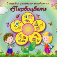 *Первоцвет* - студия <b>раннего развития</b> | ВКонтакте