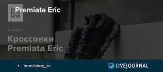 <b>Premiata</b> Eric: brandshop_ru — LiveJournal