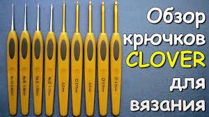 Обзор крючков <b>CLOVER</b> для <b>вязания</b>. Мои <b>инструменты</b> - My ...