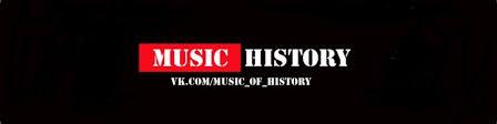 История Музыки [Music History] | ВКонтакте