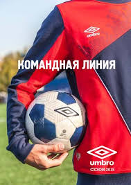 <b>Umbro</b> teamsport 2015 by SOCCERSHOP.ru - issuu