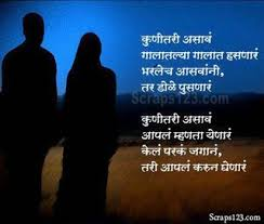 Marathi Quotes Miss You. QuotesGram via Relatably.com