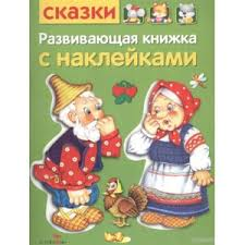"Серия ""Развивающая <b>книжка с наклейками</b>"" Сказки ..."