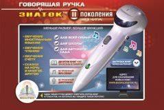 Купить <b>Говорящая ручка</b> Знаток в магазине глобусофф.ру