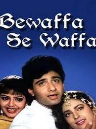 Image result for film (Bewaffa Se Waffa)(1992)