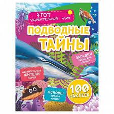 <b>Книжка с наклейками</b> Подводные тайны 6624а <b>Учитель</b>