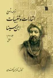 Image result for ابن سینا