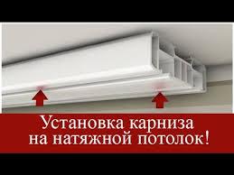 Установка <b>потолочного</b> карниза на натяжной потолок. Видео ...