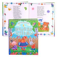 <b>Книга Проф</b>-<b>пресс</b> Большая <b>книга</b> сказок для малышей ...