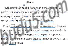 Упражнение 100 - ГДЗ Русский язык 4 класс. Климанова. Рабочая ...