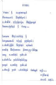 creative writing tamil the grove school magazine share this