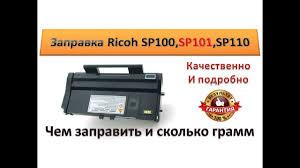 #26 Заправка <b>картриджа Ricoh</b> SP101  SP110  SP100  SP111 ...