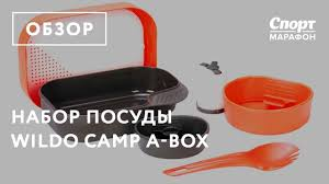<b>Набор</b> посуды Wildo <b>Camp</b> A-Box. Обзор - YouTube