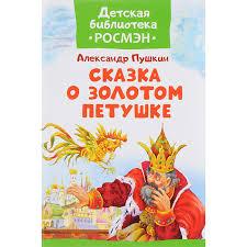 Пушкин А. С.: Сказка о Золотом Петушке (ДБР) - УМНИЦА