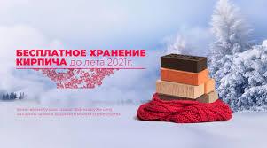 Кирпич в Ижевске «<b>Альтаир</b>», официальный сайт завода ...