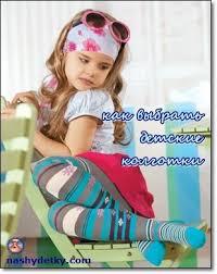 <b>колготки</b> для ребенка (с изображениями)   <b>Колготки</b>, Дети, Детские